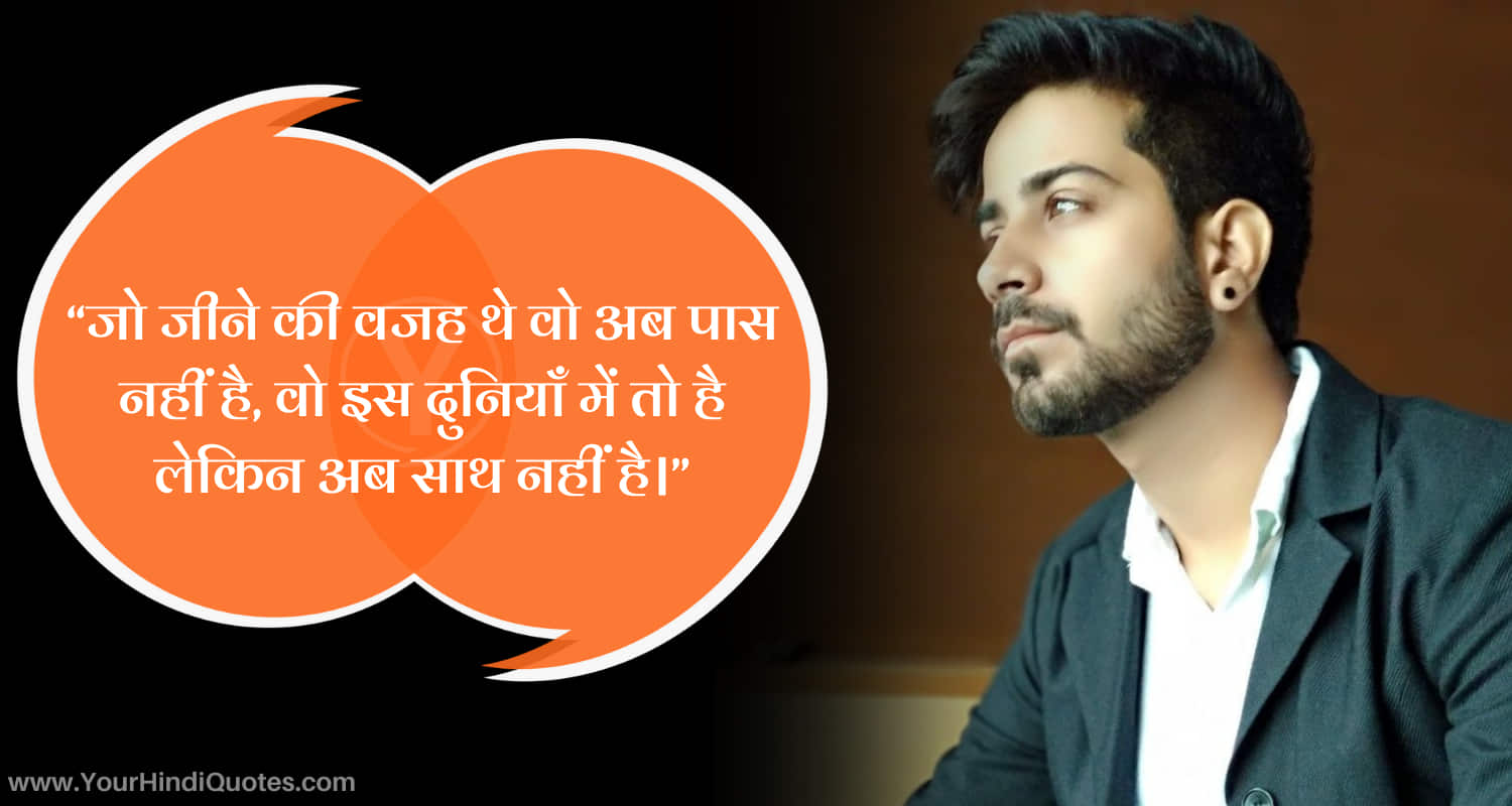 Hindi Motivational Thought Of The Day