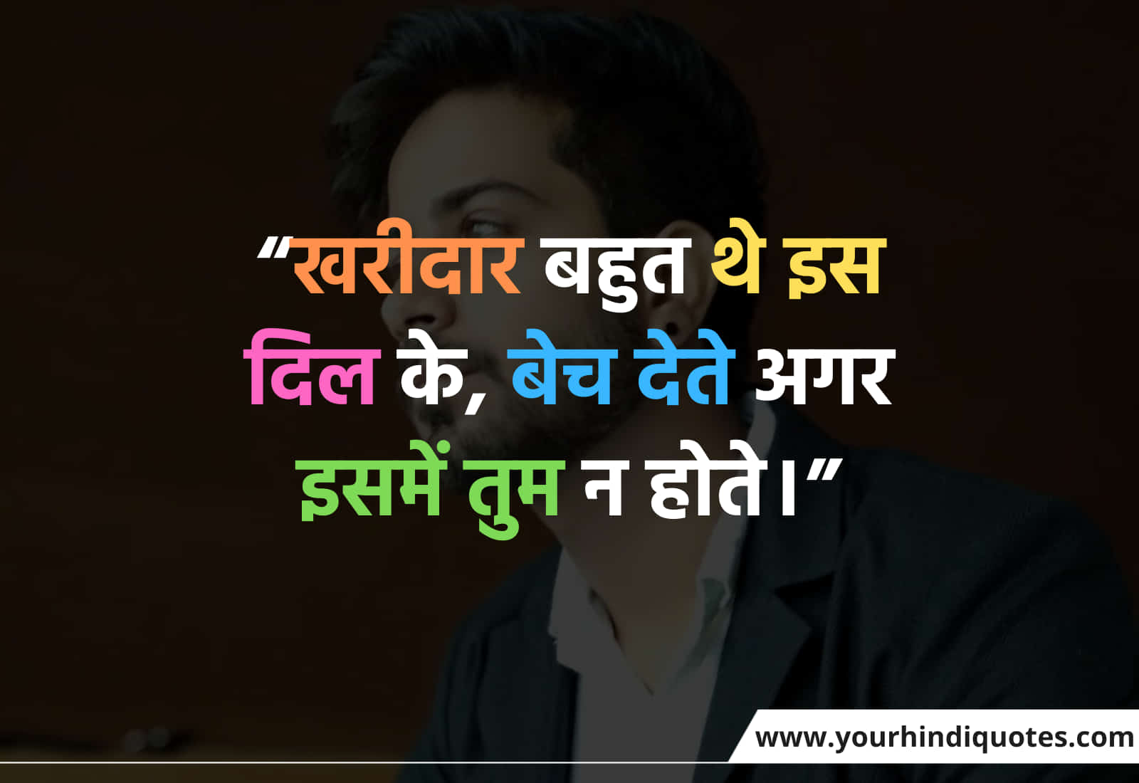 Hindi Positive Thought Of The Day