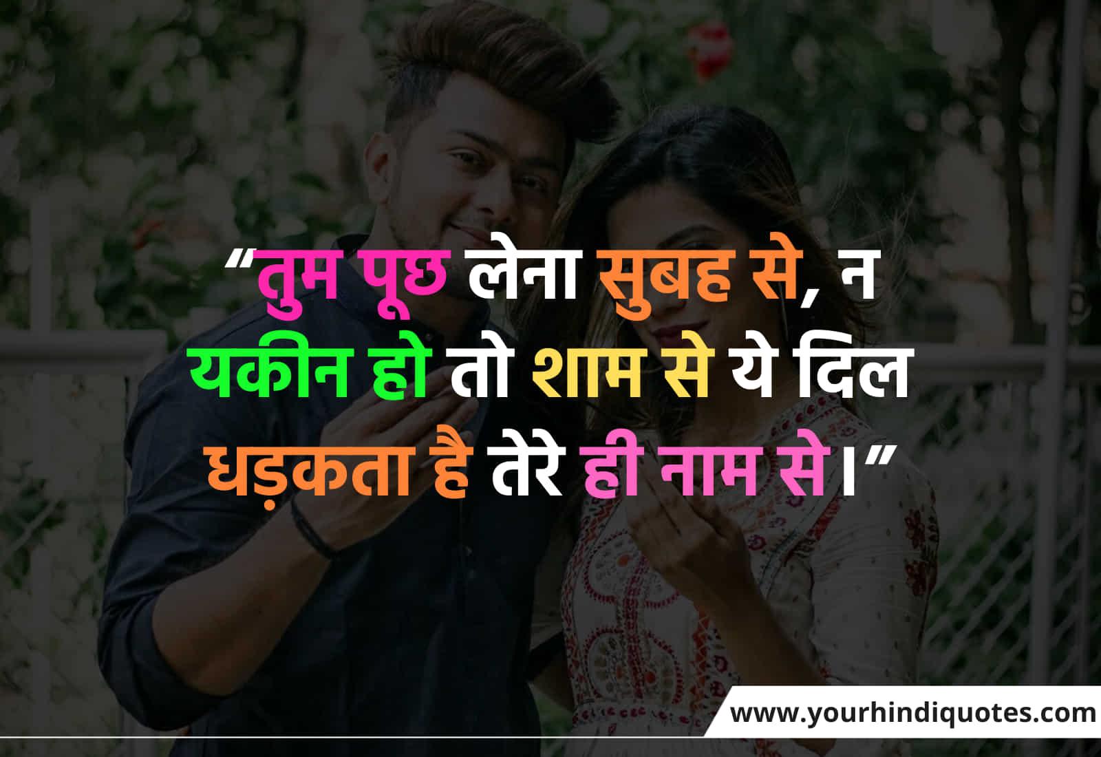 Hindi Pyar Mohabbat Shayari