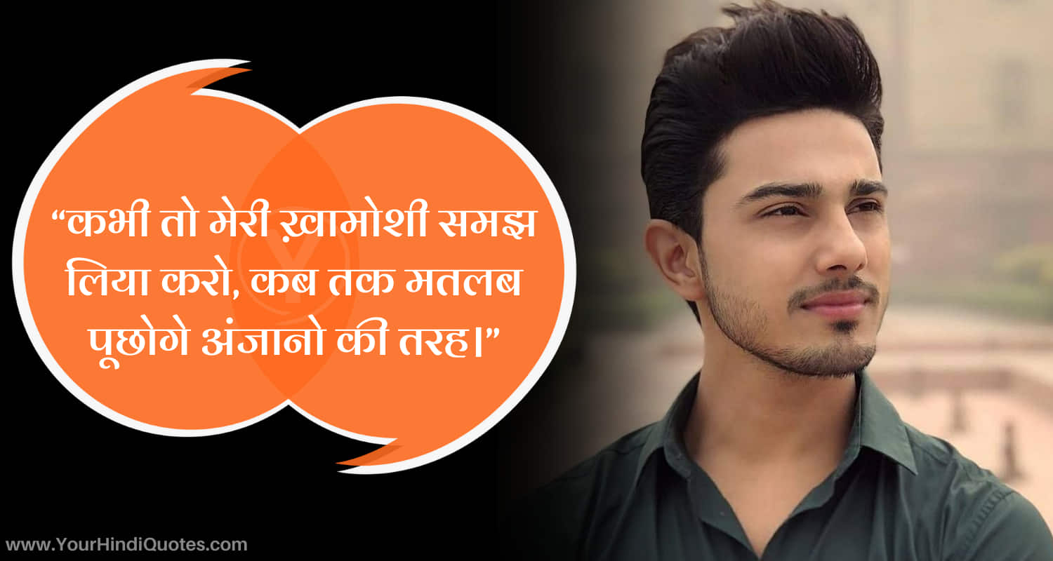 Hindi Thought Of The Day