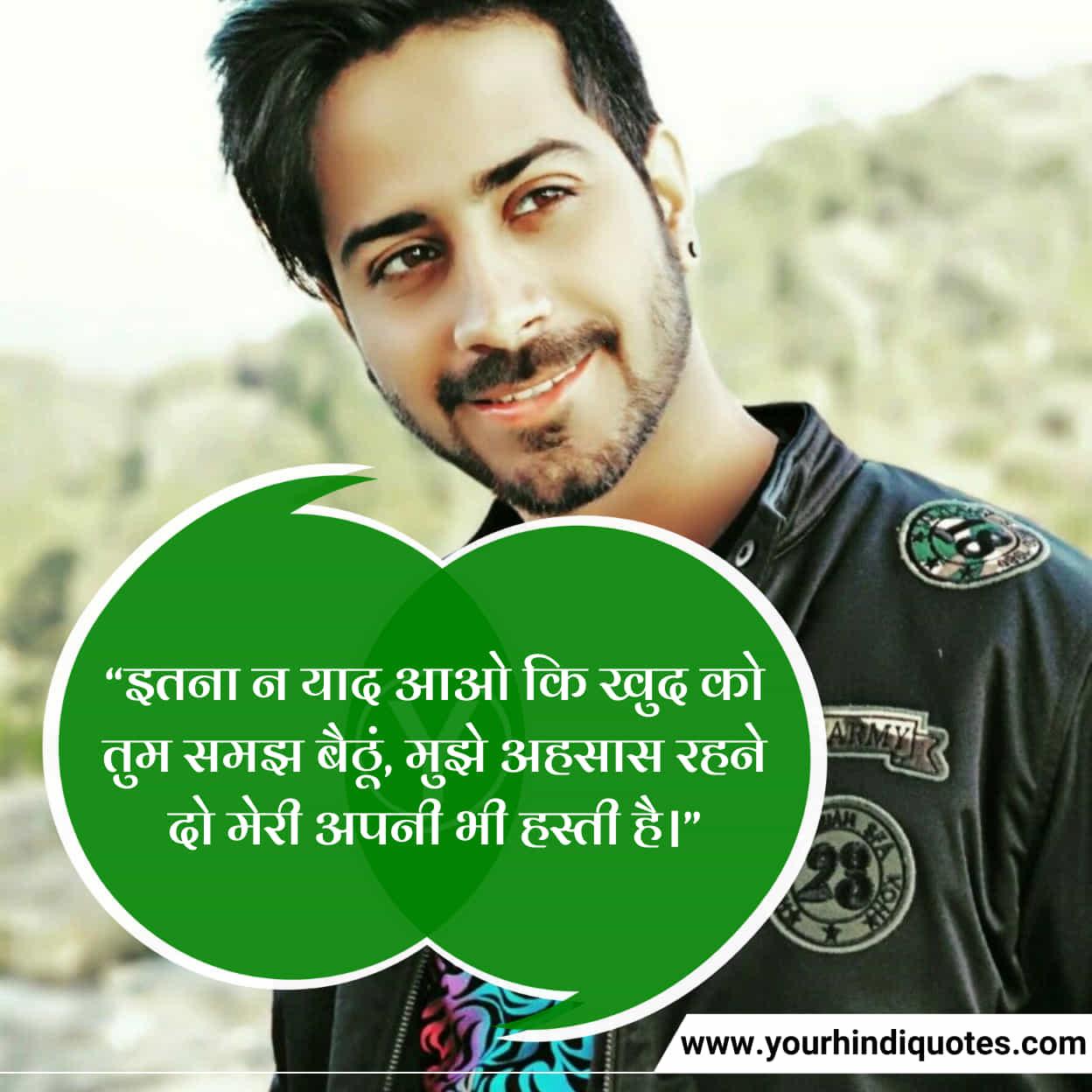 Hindi Yaad Shayari