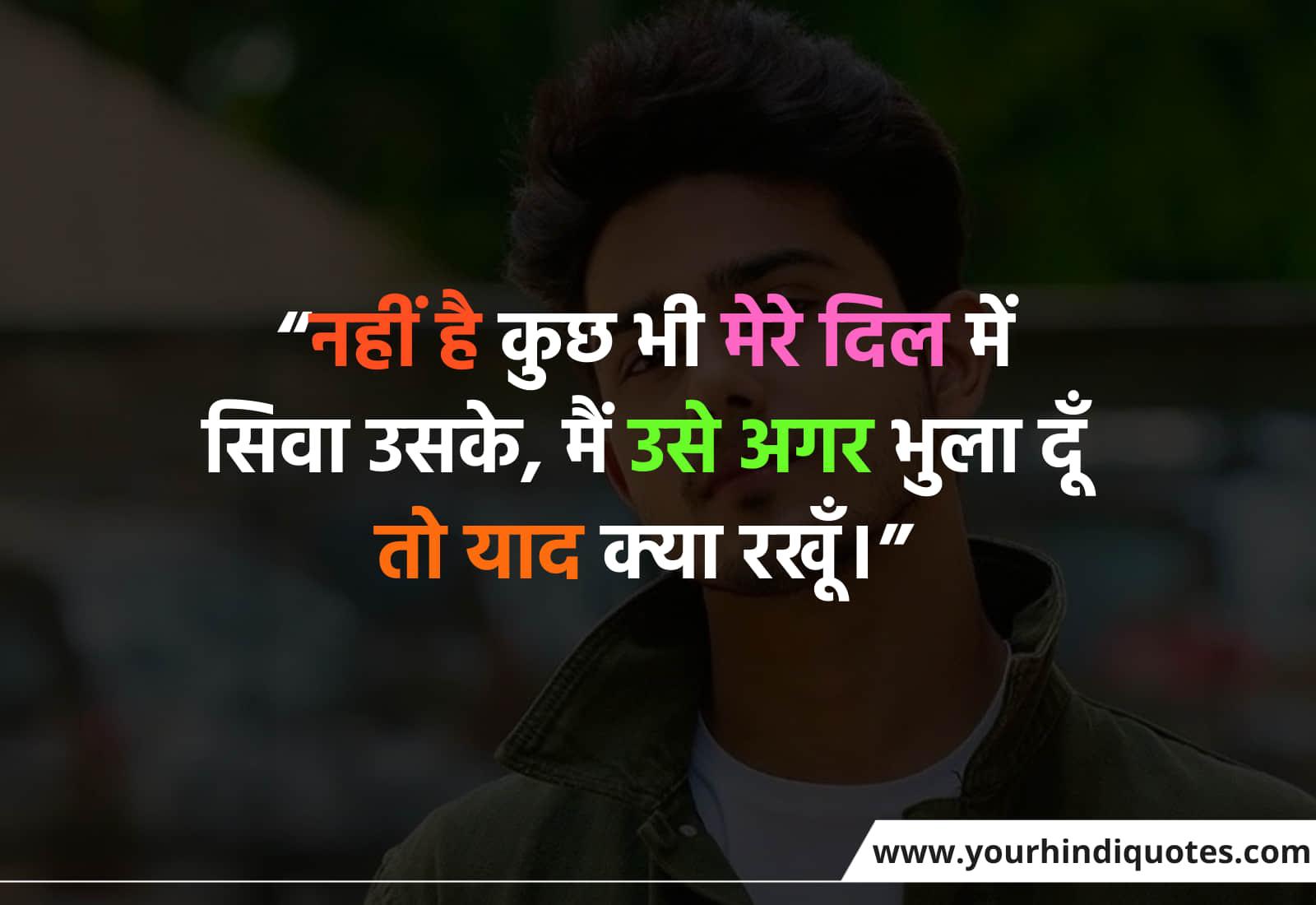 Hindi Yaad Wali Shayari