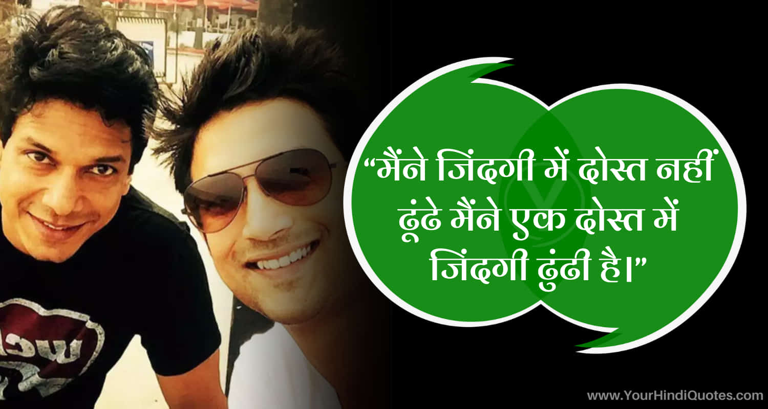 Inspirational Thought Of The Day In Hindi