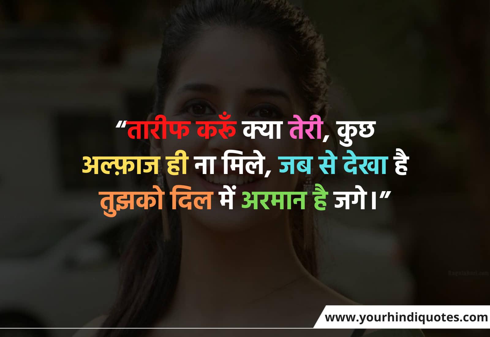 Tareef Par Shayari