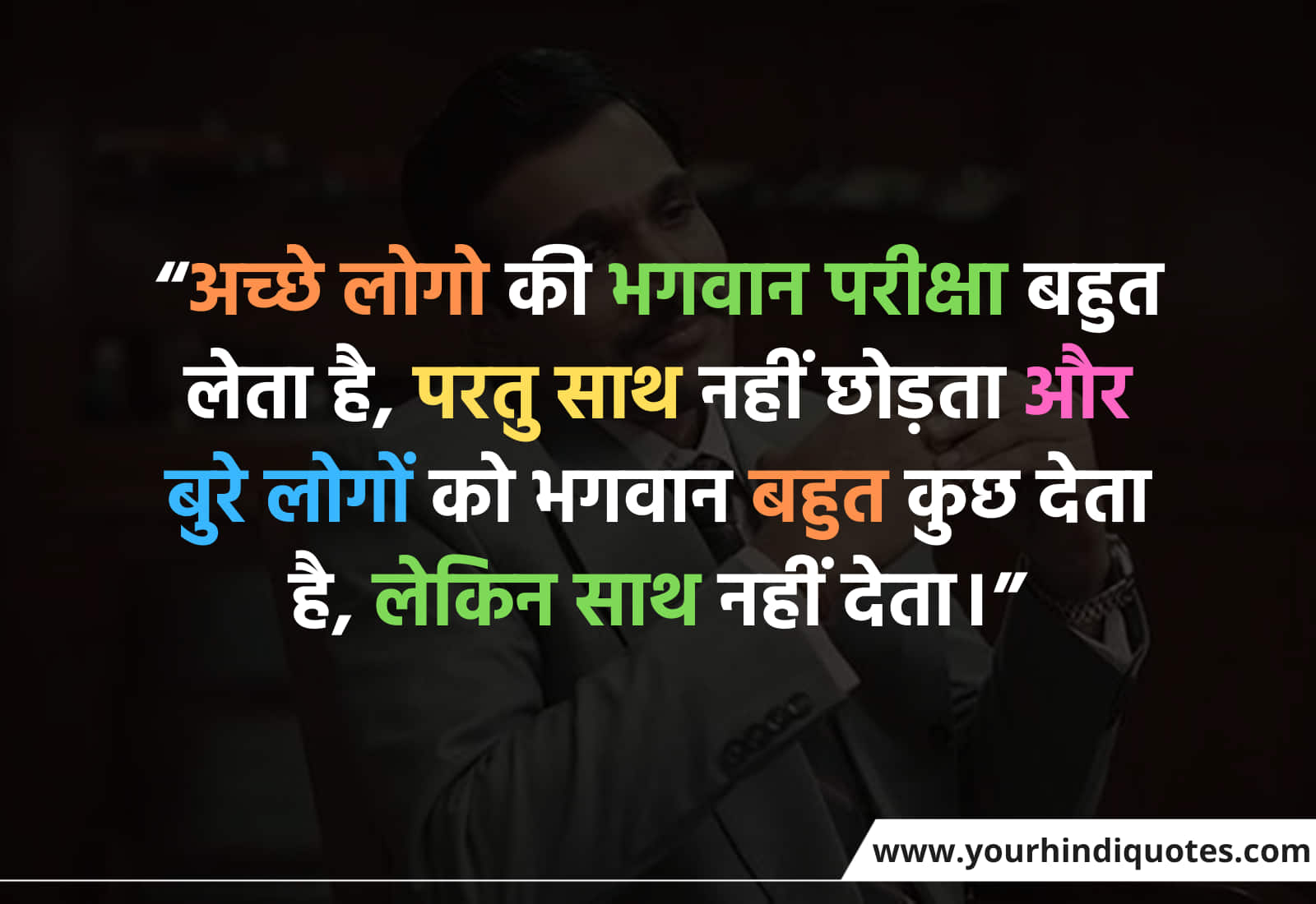 Thought Of The Day For Success In Hindi